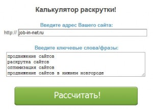 Калькулятор раскрутки сайтов