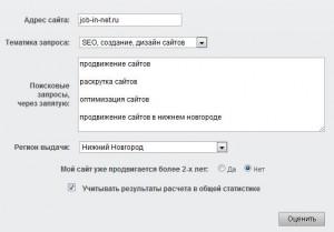 расчет стоимости продвижения сайта при помощи калькулятора раскрутки