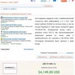 Продать сайт дорого - это наука. Оценка стоимости сайта - это искусство