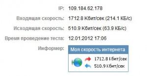 сервис скорость интернета