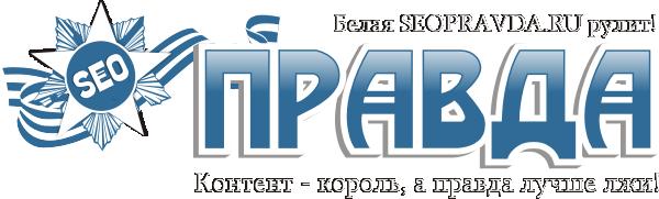 SEOPRAVDA.RU